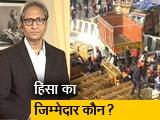 Video : रवीश कुमार का प्राइम टाइम: क्या किसान आंदोलन को बदनाम करने की साजिश रची गई?