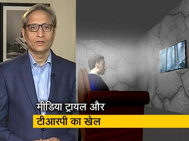 Videos : रवीश कुमार का प्राइम टाइम: न्यूज मीडिया में टीआरपी का फर्जीवाड़ा