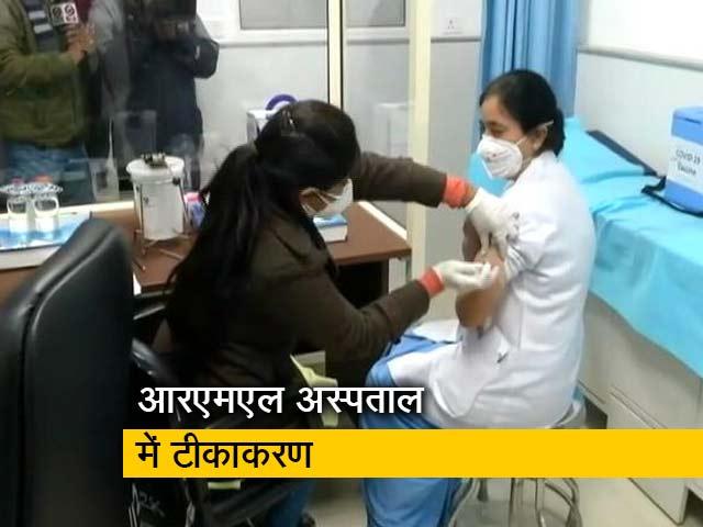 Videos : वैक्सीनेशन के लिए दिल्ली तैयार, RML अस्पताल के स्वास्थ्य कर्मियों को लगेगा टीका