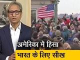 Videos : रवीश कुमार का प्राइम टाइम : अमेरिका के लिए शर्मनाक दिन पर भारत में भी तैयार होती है समर्थकों की ऐसी भीड़