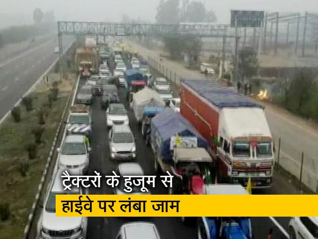 Videos : दिल्ली आ रहे किसानों के ट्रैक्टरों के हुजूम से हाईवे पर लगा 3 किलोमीटर लंबा जाम