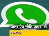 Video : भारत सरकार ने WhatsApp के CEO को लिखा खत, वापस लें नई पॉलिसी