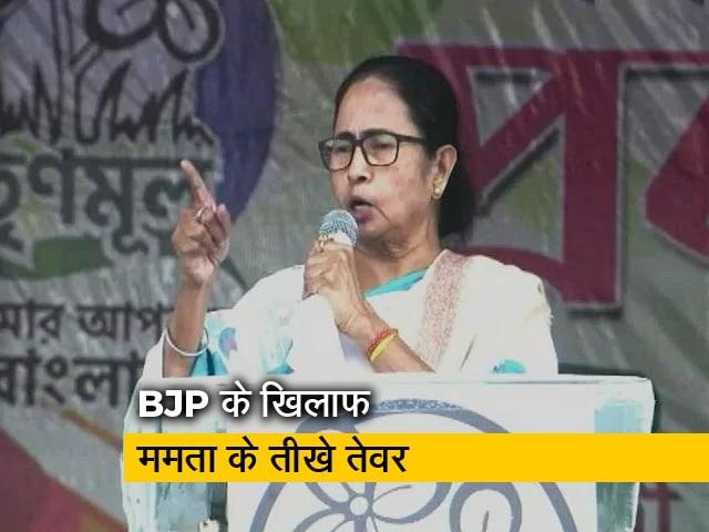 Videos : भाजपा वाशिंग मशीन है जिसमें जाकर हर कोई साफ हो जाता है : ममता बनर्जी का तंज