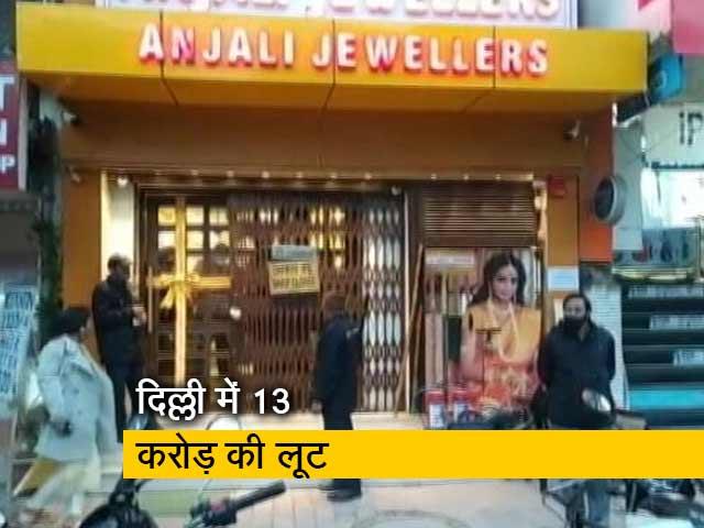 Videos : क्राइम रिपोर्ट इंडिया : PPE किट पहने चोर ने लूटा 13 करोड़ का सोना