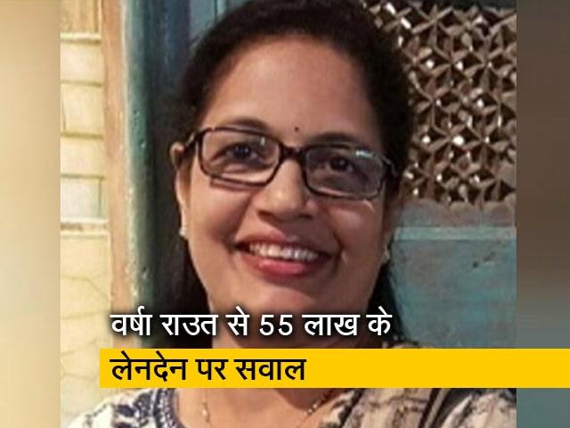 Videos : शिवसेना सांसद संजय राउत की पत्नी वर्षा राउत ईडी के सामने हुईं पेश