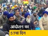 Video : केंद्र सरकार के प्रस्ताव पर आज किसानों की बैठक