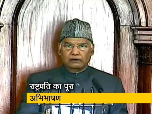 Videos : बजट सत्र की शुरुआत, राष्ट्रपति रामनाथ कोविंद का पूरा अभिभाषण