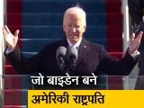 Video : शपथ ग्रहण के दौरान बोले US राष्ट्रपति जो बाइडेन - ये हमारा ऐतिहासिक पल है