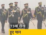 Video : 73वां थल सेना दिवस आज, दिल्ली कैंट ग्राउंड में परेड