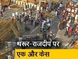 Video : शशि थरूर-राजदीप सरदेसाई के खिलाफ दिल्ली में FIR