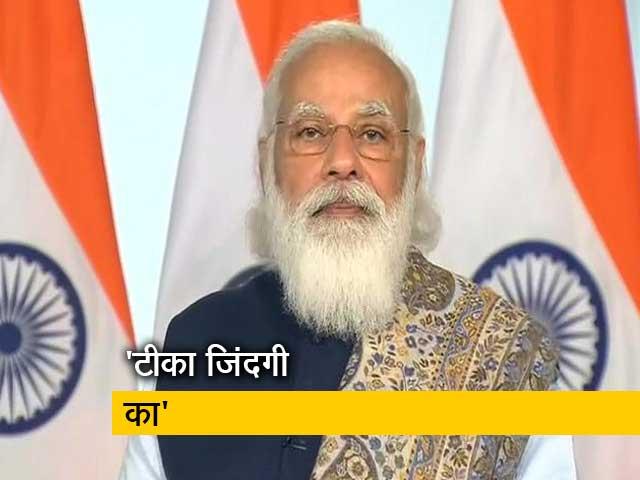 Videos : देशवासियों को कोविड-19 वैक्सीनेशन के दुष्प्रचार से बचकर रहना है : PM मोदी