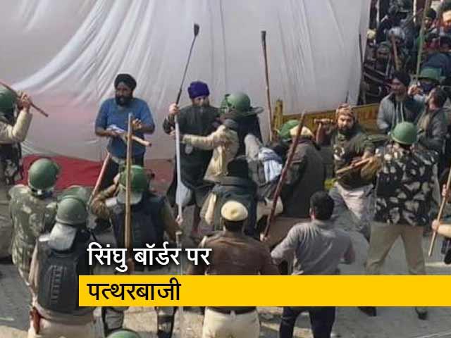 Videos : सिंघु बॉर्डर पर तनाव, स्थानीय लोगों-किसानों के बीच पत्थरबाजी