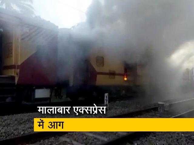 Videos : मालाबार एक्सप्रेस में लगी आग, जानमाल का नुकसान नहीं