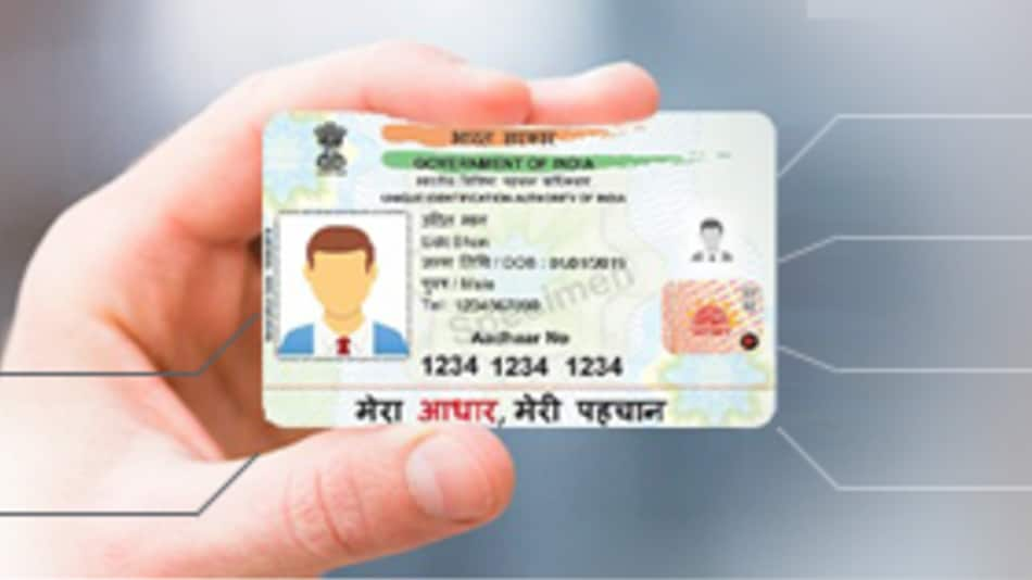 Aadhaar PVC Card: आसान तरीके से बनाए आधार पीवीसी कार्ड