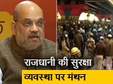 Video : किसान आंदोलन को लेकर गृहमंत्री के घर उच्चस्तरीय बैठक