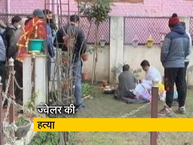 Videos : जम्मू-कश्मीर : आतंकियों ने की ज्वेलर की हत्या
