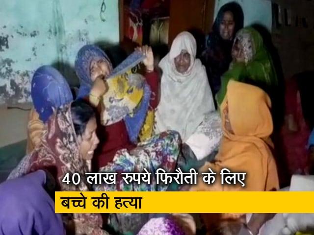 Videos : फिरौती ना देने पर अपहरणकर्ताओं ने की 10 वर्षीय बच्चे की हत्या