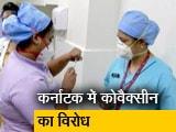Video : कर्नाटक : कोवैक्सीन से डॉक्टर, स्वास्थ्यकर्मी कर रहे परहेज
