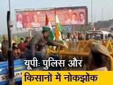 Video : ट्रैक्टर रैली में हिस्सा लेने के लिए यूपी के अलग-अलग जिलों से रवाना हुए किसान