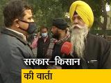 Video : बैठक में NIA के नोटिस का मुद्दा भी उठाएंगे: बलदेव सिंह सिरसा, किसान नेता