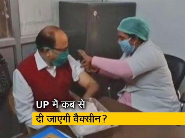 Videos : टीकाकरण का सबसे बड़ा अभियान यूपी में ही, CM योगी ने लिया तैयारियों का जायजा