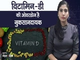Video : Vitamin-D Side Effects: खतरनाक है विटामिन डी की ओवरडोज! हो सकते हैं ये नुकसान