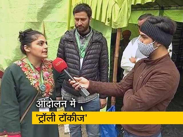 Videos : टिकरी बॉर्डर पर किसानों के लिए 'ट्रॉली टॉकीज'