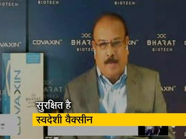 Videos : कोवैक्सीन की प्रभाव क्षमता पर उठे सवालों को लेकर भारत बायोटेक के प्रमुख ने दी सफाई