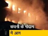 Video : भिवंडी : MIDC की कंपनी के गोदाम में लगी आग