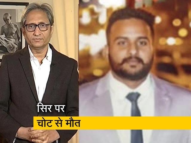 Videos : रवीश कुमार का प्राइम टाइम: किसान आंदोलन में युवक की मौत का कारण सिर की चोट, पोस्टमार्टम में पुष्टि