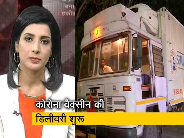 Videos : कोविड-19 टीकों की पहली खेप दिल्ली पहुंची, सीरम इंस्टीट्यूट ने 13 शहरों के लिए भेजी वैक्सीन