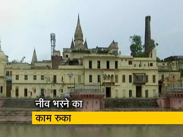 Video : अयोध्या में राम मंदिर की नींव भरने का काम रुका