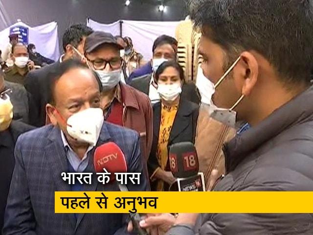 Video : कोरोना टीकाकरण पर NDTV से बोले स्वास्थ्य मंत्री- वैक्सीन को लेकर संदेह नहीं होना चाहिए