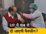 Video : टीकाकरण का सबसे बड़ा अभियान यूपी में ही, CM योगी ने लिया तैयारियों का जायजा