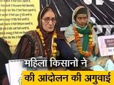 Video : कृषि कानूनों के खिलाफ दिल्ली की सीमाओं पर महिलाओं ने संभाला मोर्चा