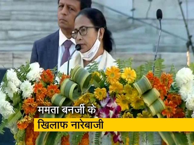 Video : ममता बनर्जी ने कहा- ये किसी राजनीतिक दल का कार्यक्रम नहीं