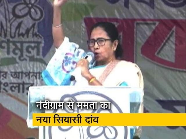 Videos : ममता नंदीग्राम से लड़ेंगी चुनाव, बीजेपी में गए बागी सुवेंदु अधिकारी को देंगी चुनौती