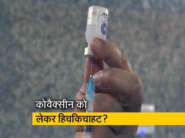 Videos : मुंबई : जेजे अस्पताल में दी जा रही कोवैक्सीन, दूसरे दिन लक्ष्य से 64% कम दी गई वैक्सीन