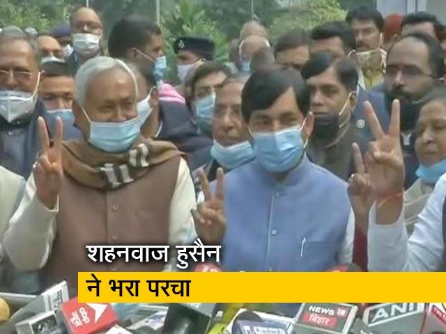 Videos : बीजेपी नेता शहरनवाज हुसैन ने बिहार विधानपरिषद चुनाव के लिए परचा भरा