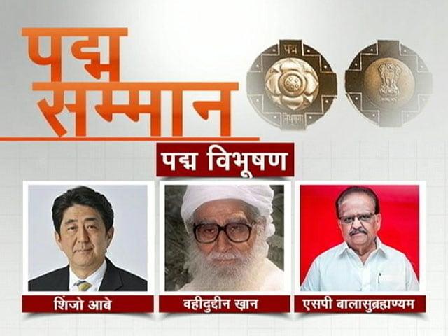 Video : जापान के पूर्व PM शिंजो आबे और एसपी बालासुब्रमण्यम को पद्म विभूषण