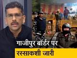 Video : खबरों की खबर: गाजीपुर बॉर्डर पर बढ़ी टकराव की आशंका