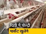 Video : दिल्ली में गाजीपुर पोल्ट्री मार्केट खोलने का आदेश, टेस्ट के लिए भेजे गए 100 सैंपल नेगेटिव आए