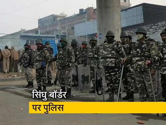 Videos : सिंघु बॉर्डर पर भारी संख्या में पुलिसबल की तैनाती