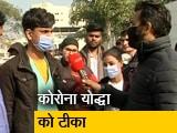 Video : दिल्ली के राजीव गांधी अस्पताल से वैक्सीनेशन का जायजा, कोरोना वॉरियर्स बोले हमें गर्व है