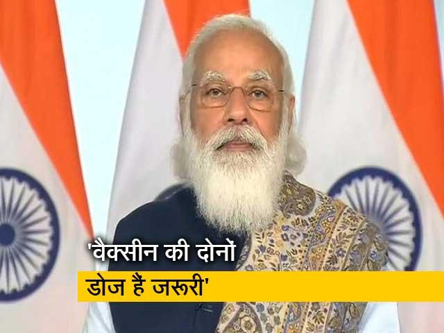 Videos : वैक्सीन की दूसरी डोज को अनदेखा करने की भूल न करें: PM मोदी