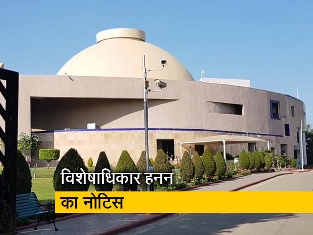 Videos : NDTV की खबर का असर, शीत सत्र स्थगित करने को लेकर नोटिस