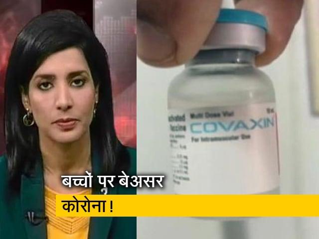 Videos : बच्चों पर कोरोनावायरस का बहुत ज्यादा असर नहीं