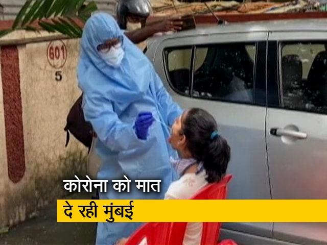 Video : मुंबई कोरोना की जंग जीतने की ओर बढ़ रही,  24 घंटे में मौतों के तीन मामले