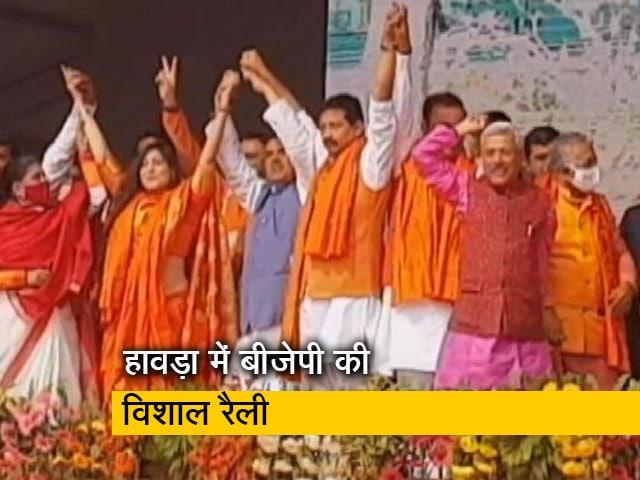 Video : तृणमूल के 5 नेताओं को अपने पाले में लाने के बाद बीजेपी ने हावड़ा में दिखाई ताकत
