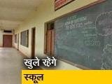 Video : कर्नाटक में स्कूल खुले, अभिभावक परेशान